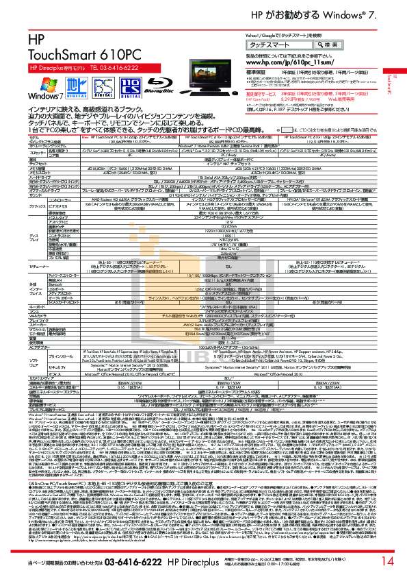 download free pdf for hp touchsmart 610 1150 desktop manual rh umlib com hp touchsmart 610 pc service manual hp touchsmart 610 user manual