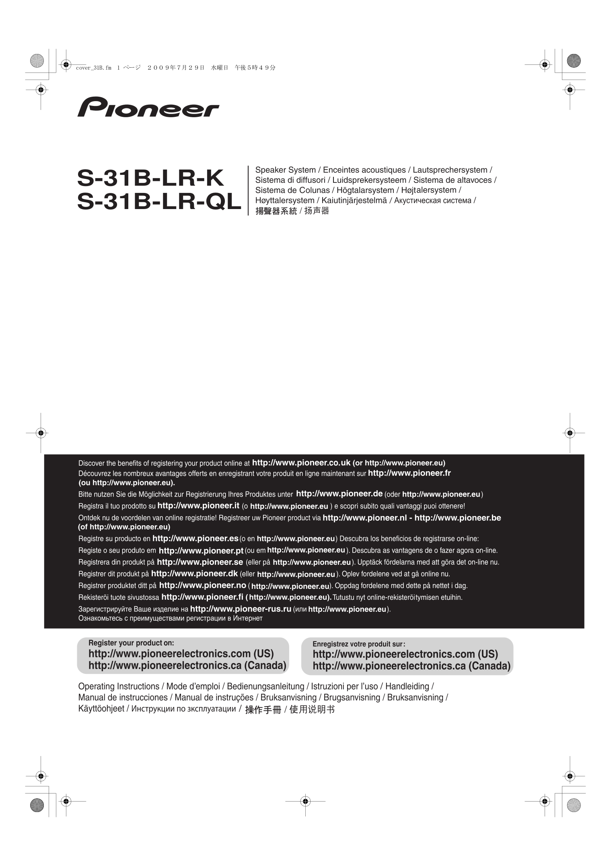 pdf for Pioneer Speaker S-31B-LR manual