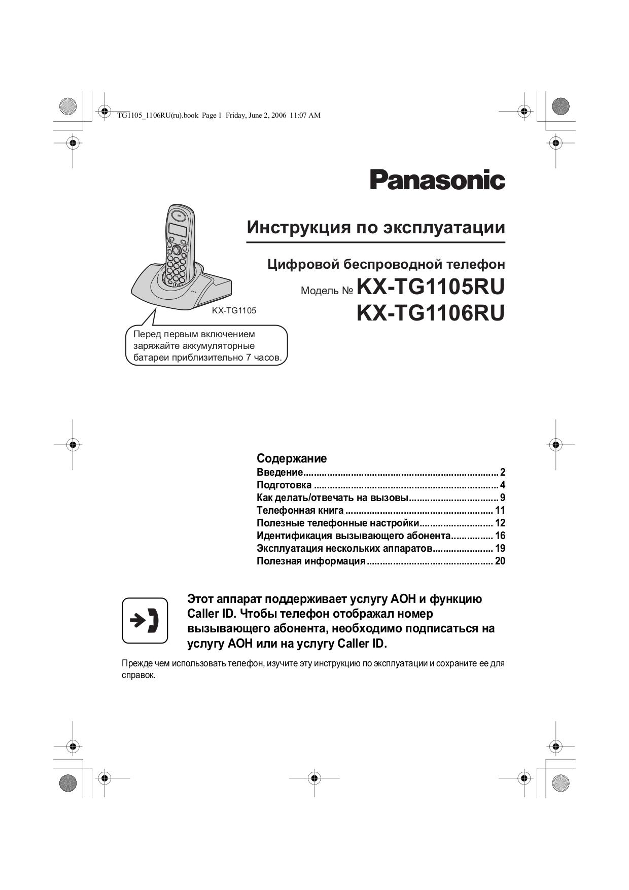 panasonic kx tg 8061 instruction manual