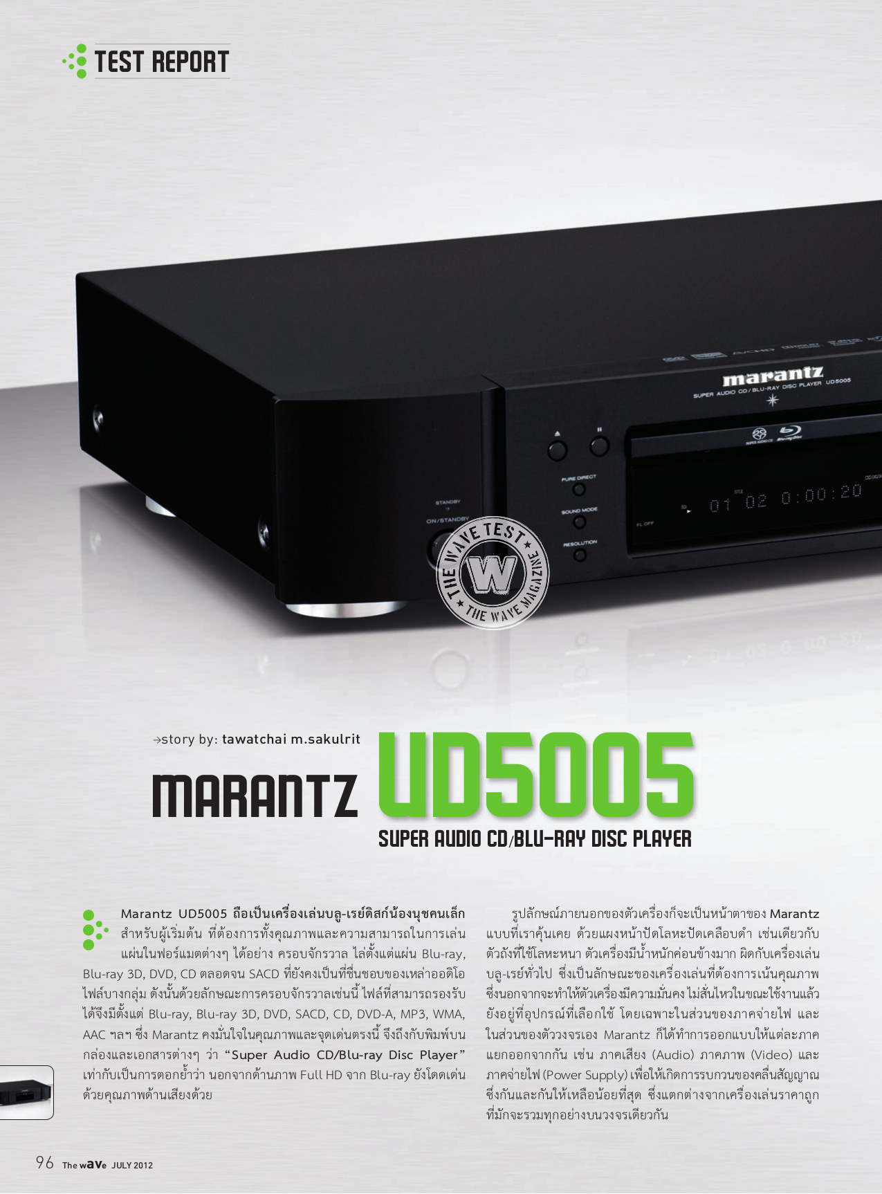 pdf for Marantz DVD Players UD5005 manual