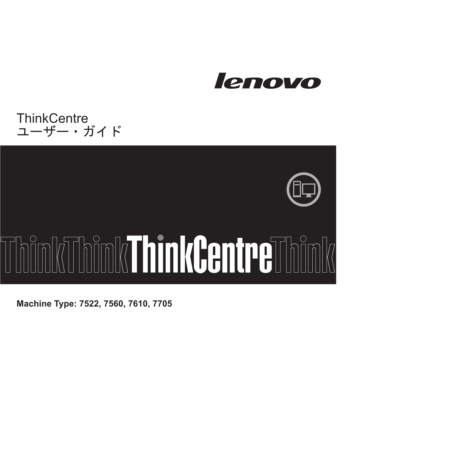 pdf for Lenovo Desktop ThinkCentre A58 7522 manual