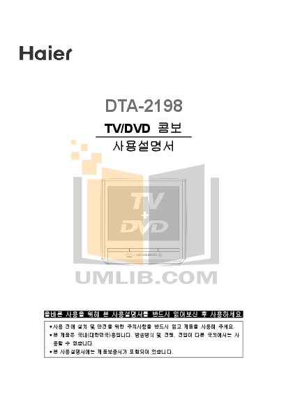 Haier TV DTA-21F98 pdf page preview