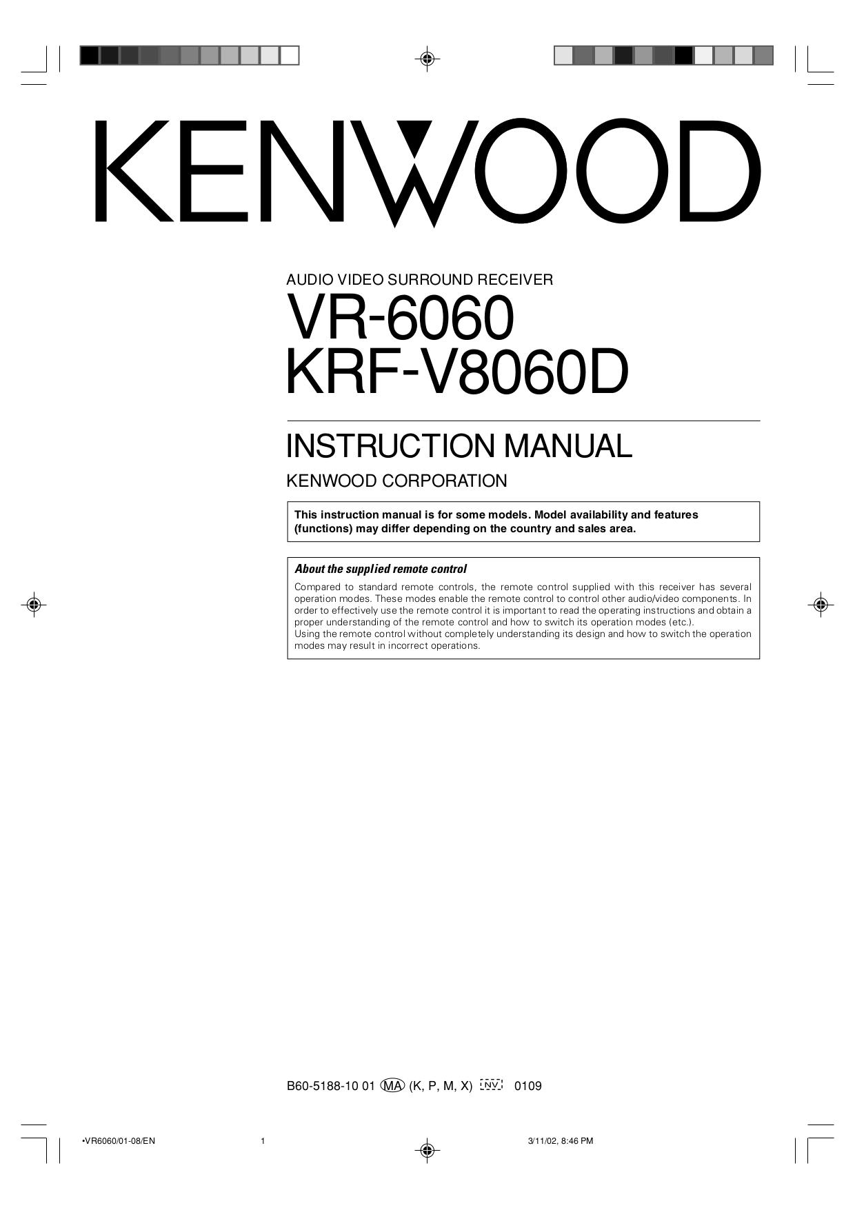 инструкция kenwood rc