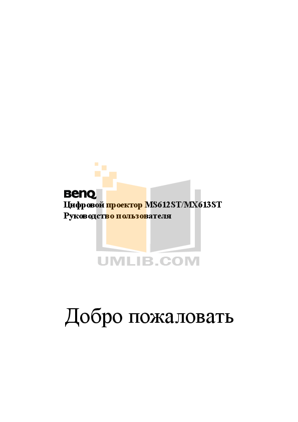 pdf for Benq Projector MS613ST manual