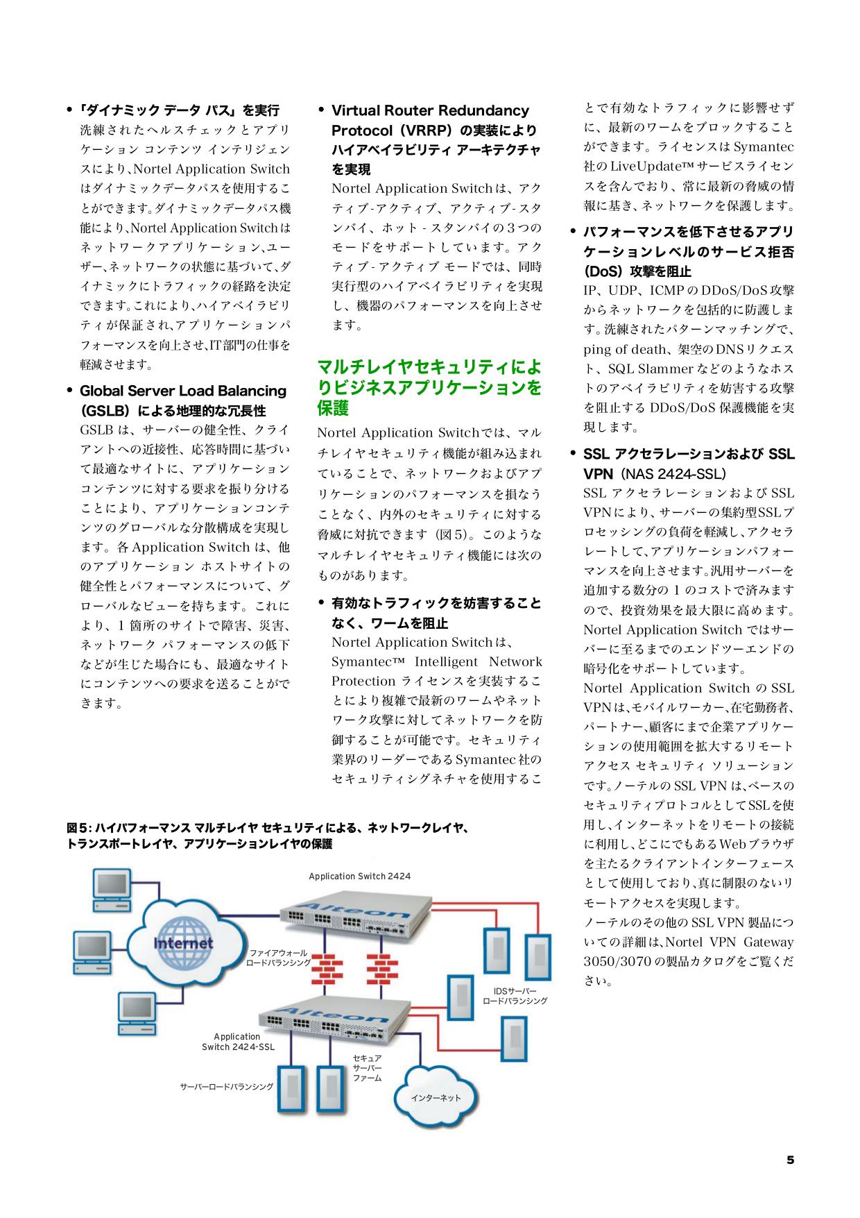 Nortel Switch Application Switch 2424-SSL pdf page preview