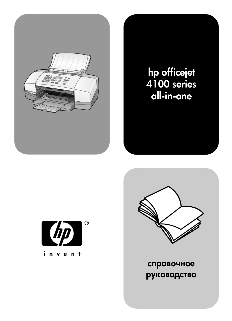 pdf for HP Multifunction Printer Officejet 4110xi manual