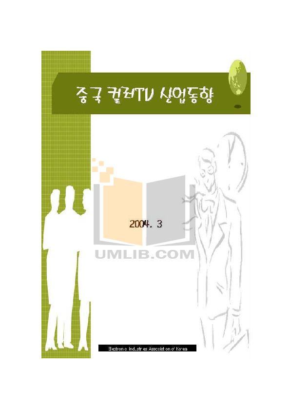 pdf for Haier TV P46C6A-A1 manual