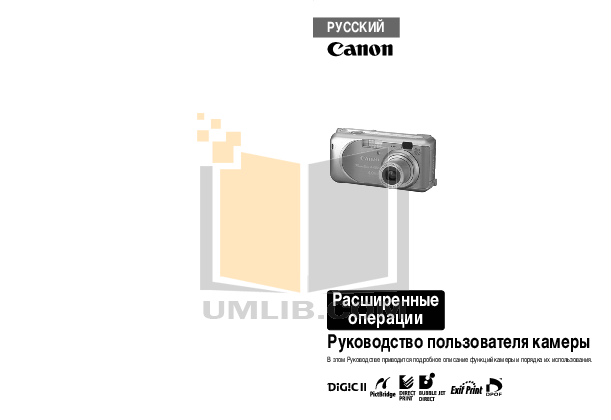 pdf for Canon Digital Camera Powershot A420 manual