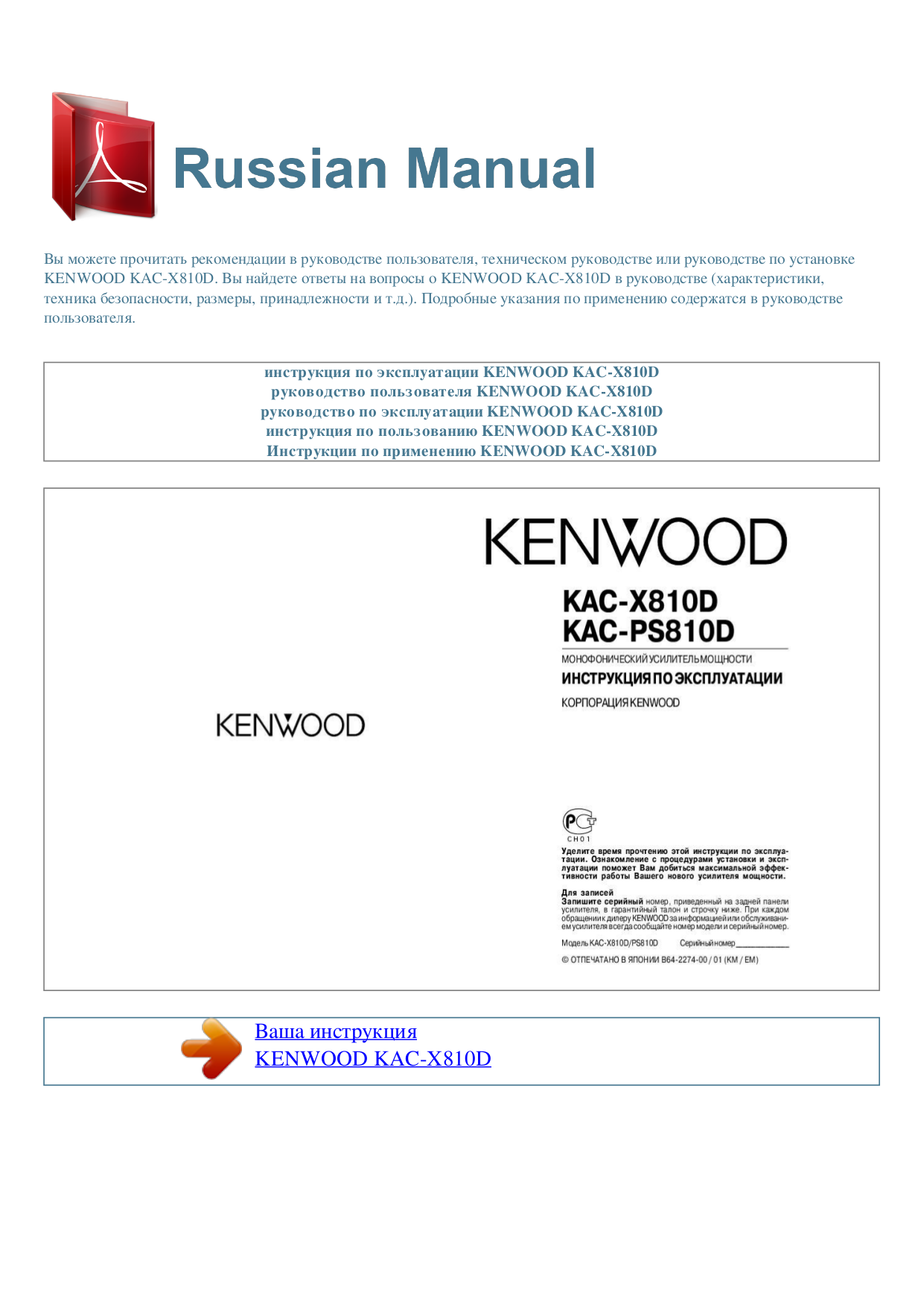 pdf for Kenwood Amp KAC-X810D manual