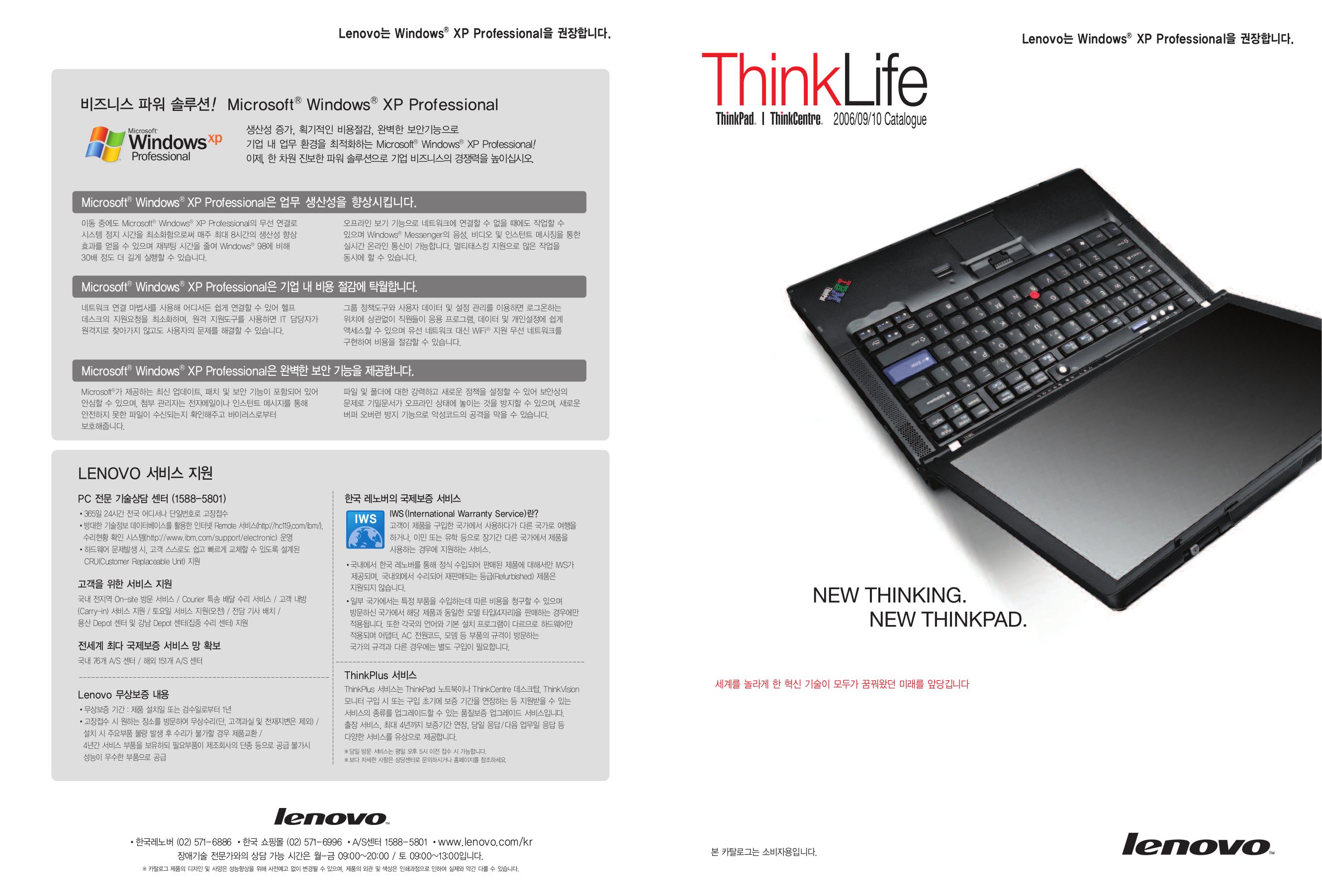 pdf for Lenovo Desktop ThinkCentre E50 8776 manual