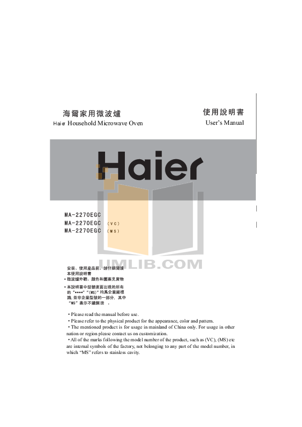 pdf for Haier Microwave MT 17 GS manual