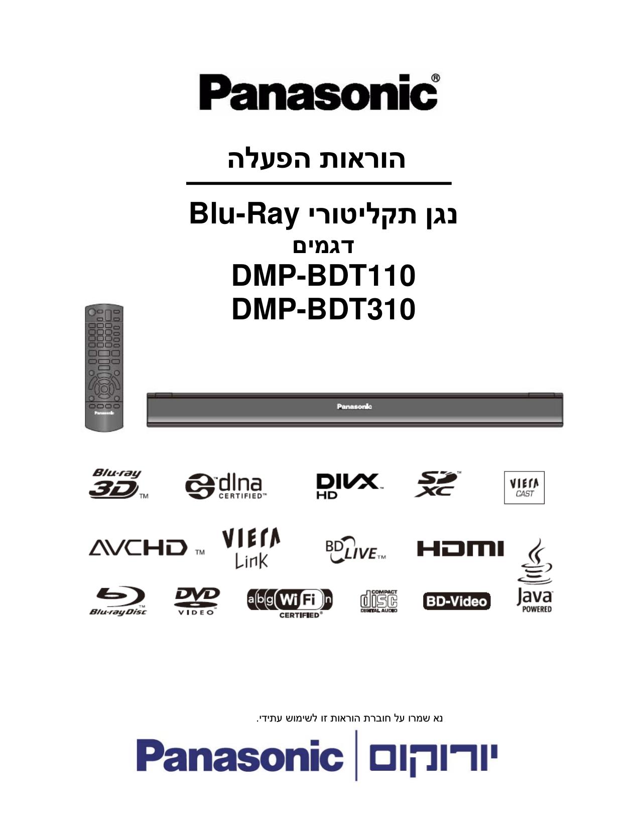 download free pdf for panasonic dmp bdt110 dvd players manual rh umlib com panasonic dmp bdt110 user manual dmp-bdt110 manual