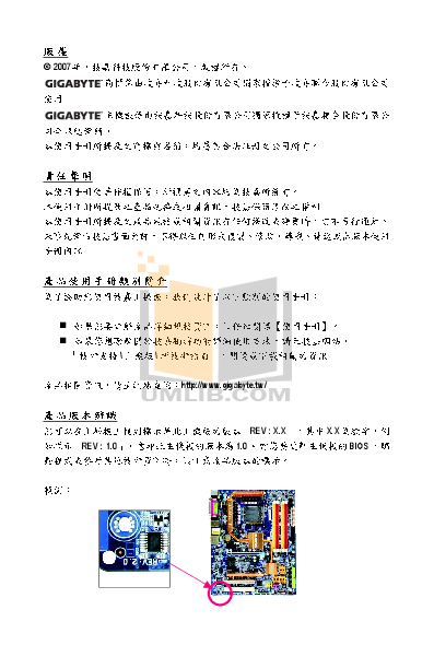 Gigabyte ga-q35m-s2 rev10 (rtl) lga775 q35 pci-e+svga+gblan sata raid microatx 4ddr-ii pc2-6400