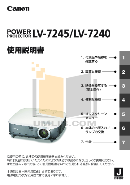 pdf for Canon Projector LV-7240 manual