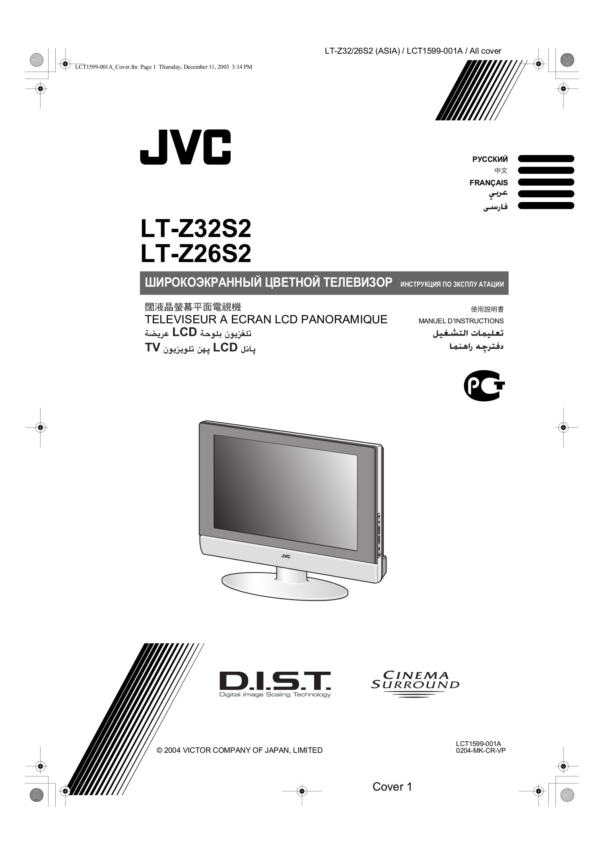 Инструкция По Подключению Cd Jvs Kd-S847