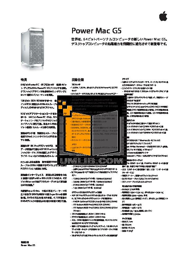 pdf for Apple Desktop Power Mac G5 M9590 manual