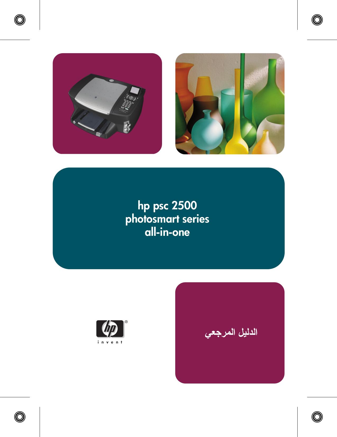pdf for HP Multifunction Printer PSC 2510xi manual