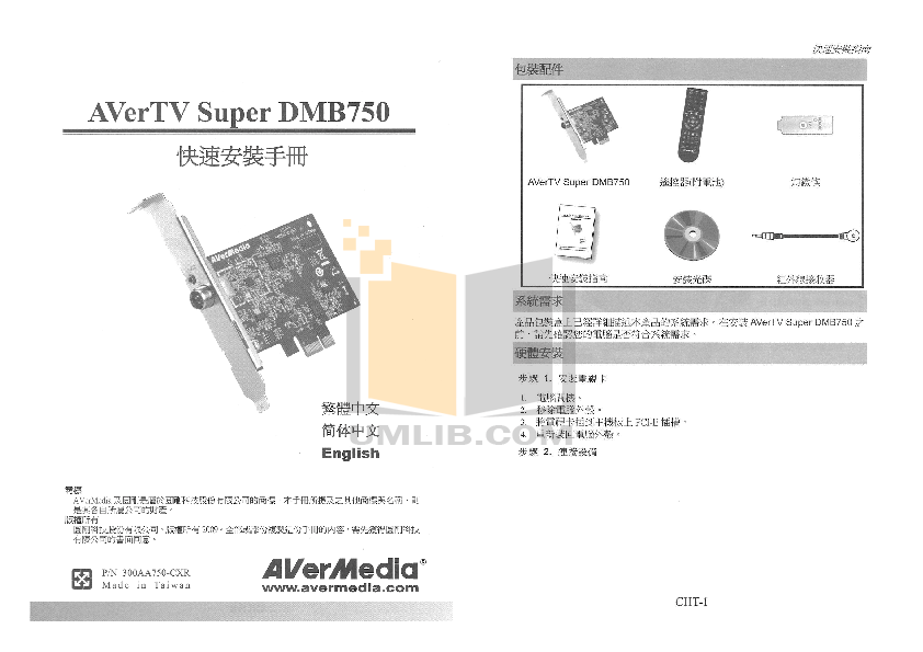 pdf for Avermedia Other AVerTV Express TV Tuner Cards manual