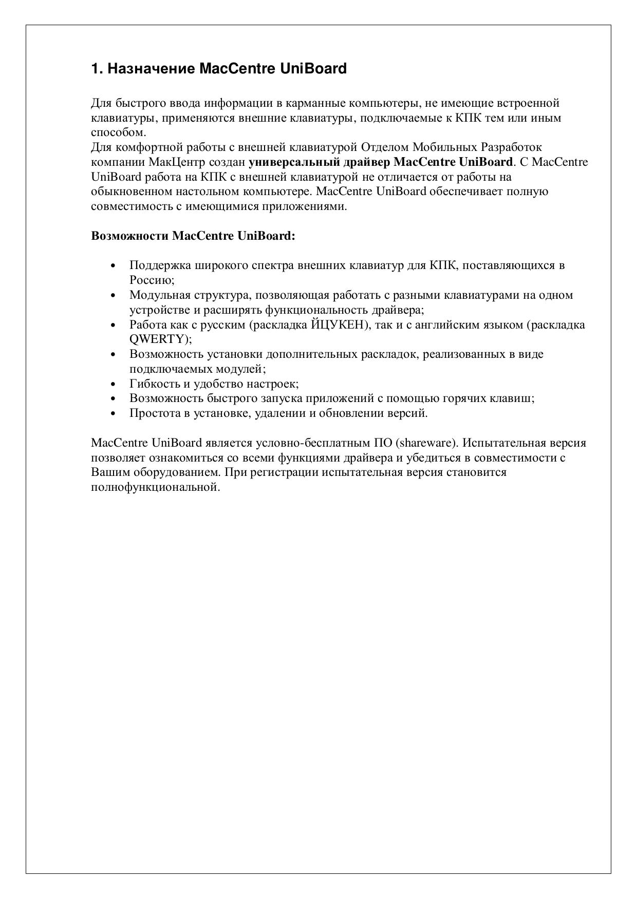 Hp ipaq rz1710 user manual by purwadi87mala issuu.