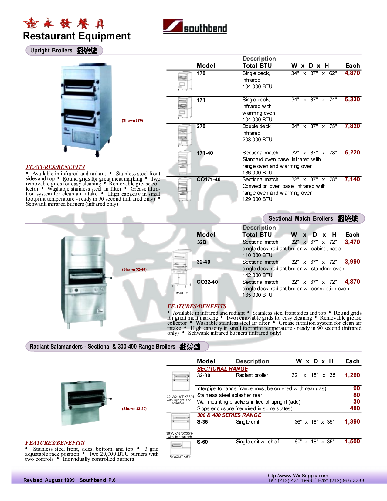 Southbend Other CM-31-60 Cheese Melters pdf page preview