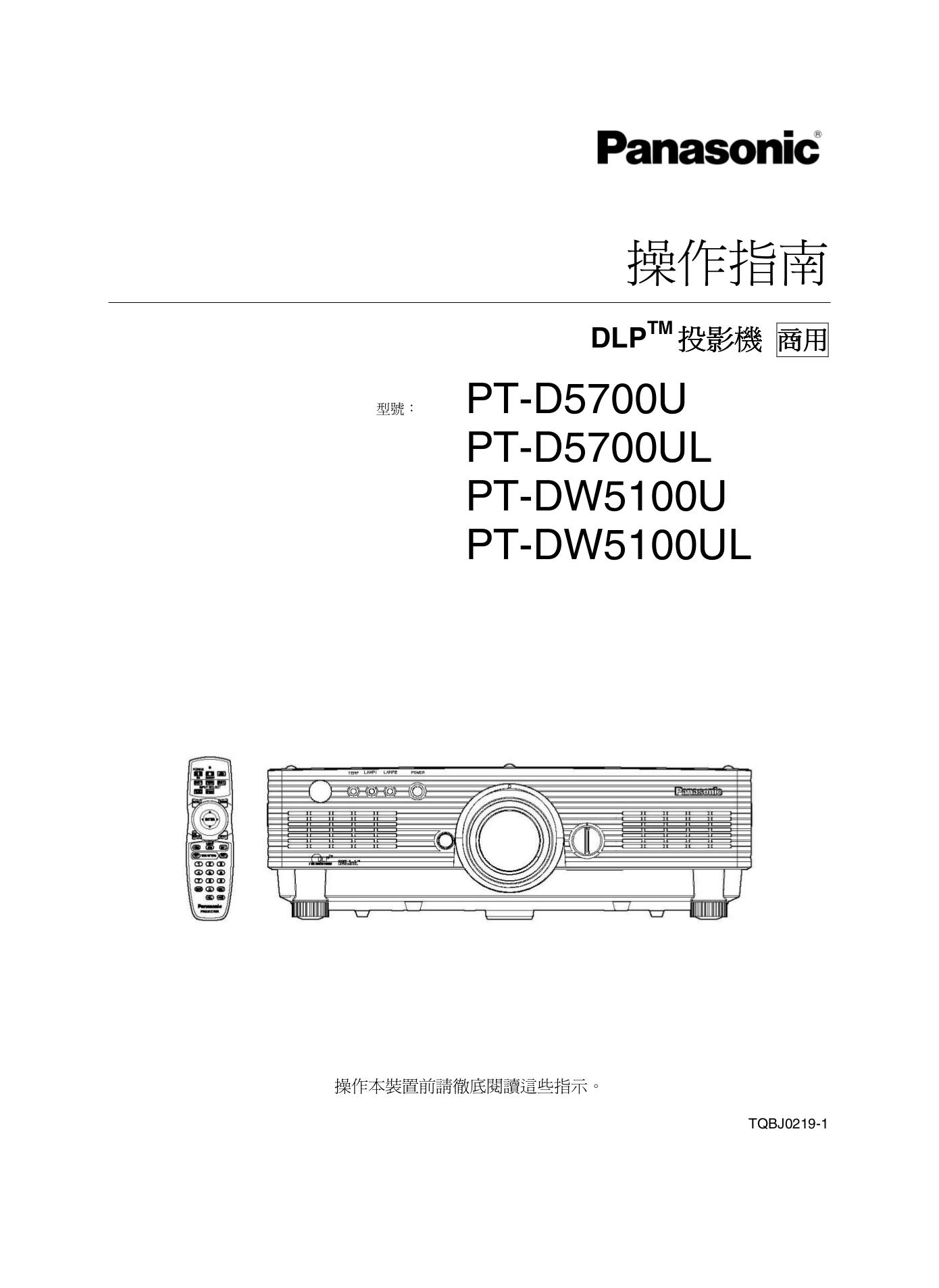 pdf for Panasonic Projector PT-DW5100UL manual