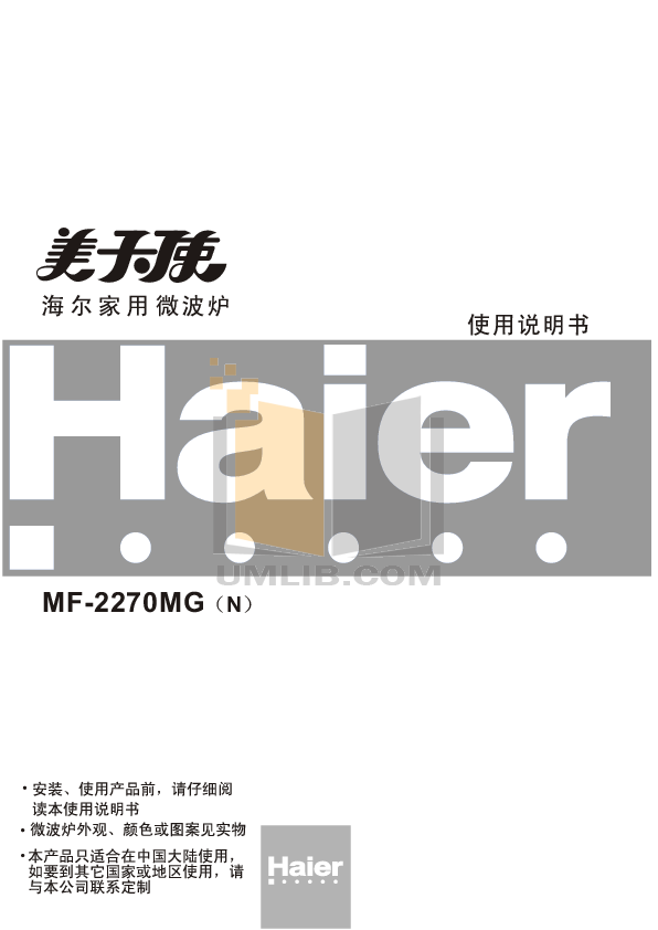 pdf for Haier Microwave MM-2270MG manual