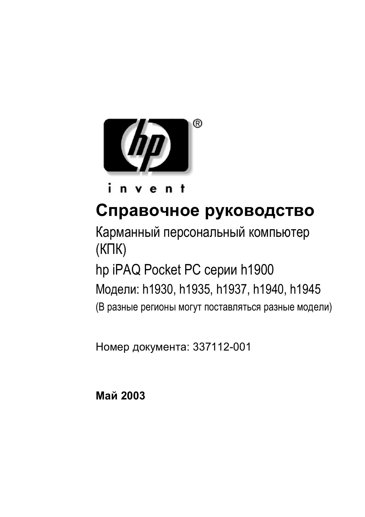 Download free pdf for hp ipaq h1940 pda manual.