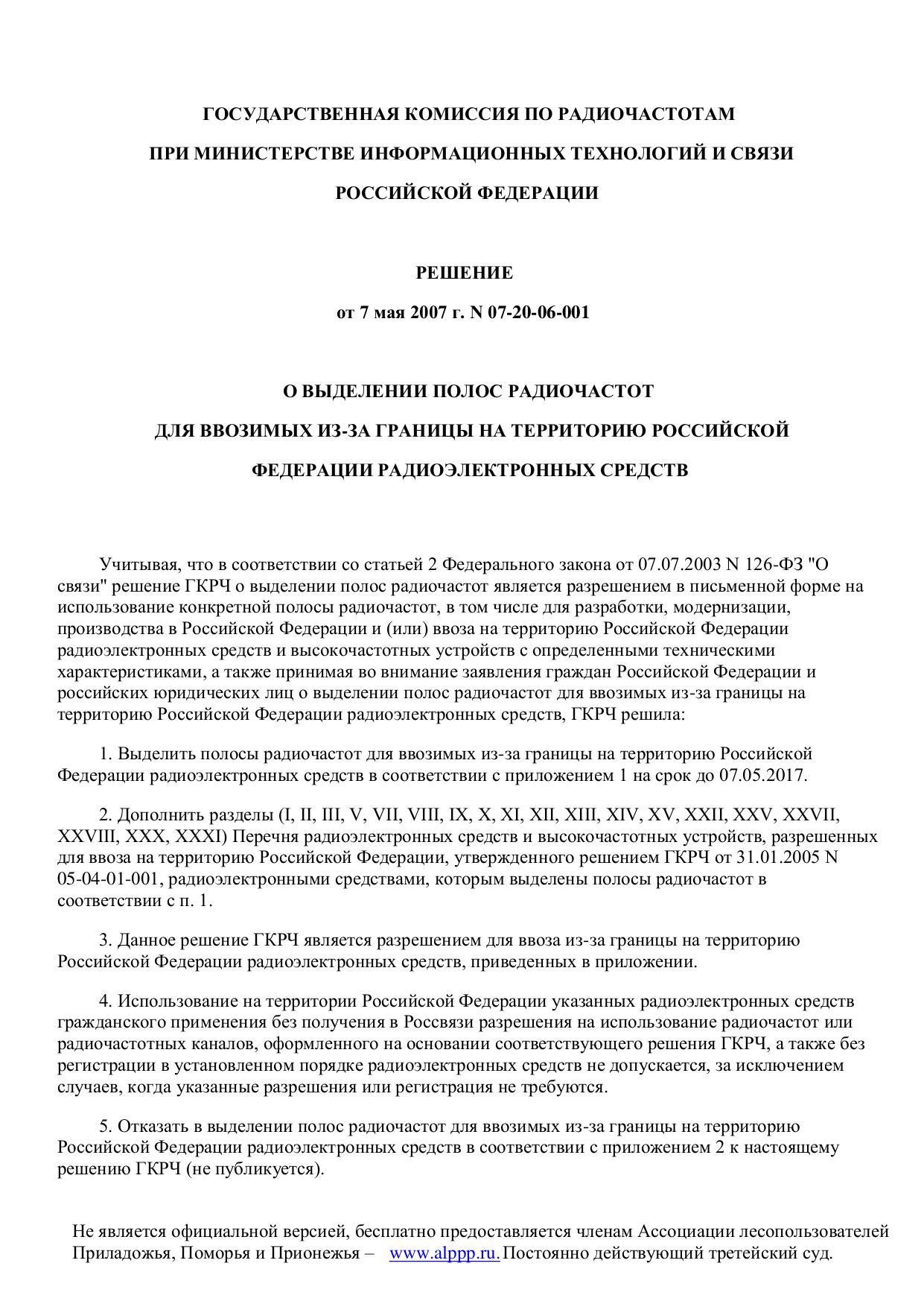 pdf for Qstarz Receiver GM-Q778 manual