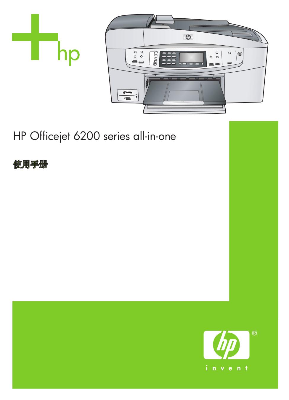 pdf for HP Multifunction Printer Officejet 6200 manual