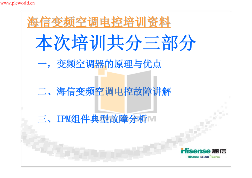 pdf for Hisense Air Conditioner KFR-2601GW manual