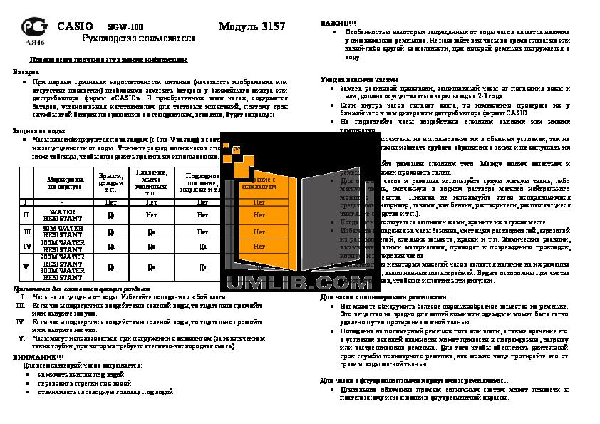 download free pdf for casio sgw100b 3v watch manual rh umlib com casio 3157 manual pdf casio 3157 manual online