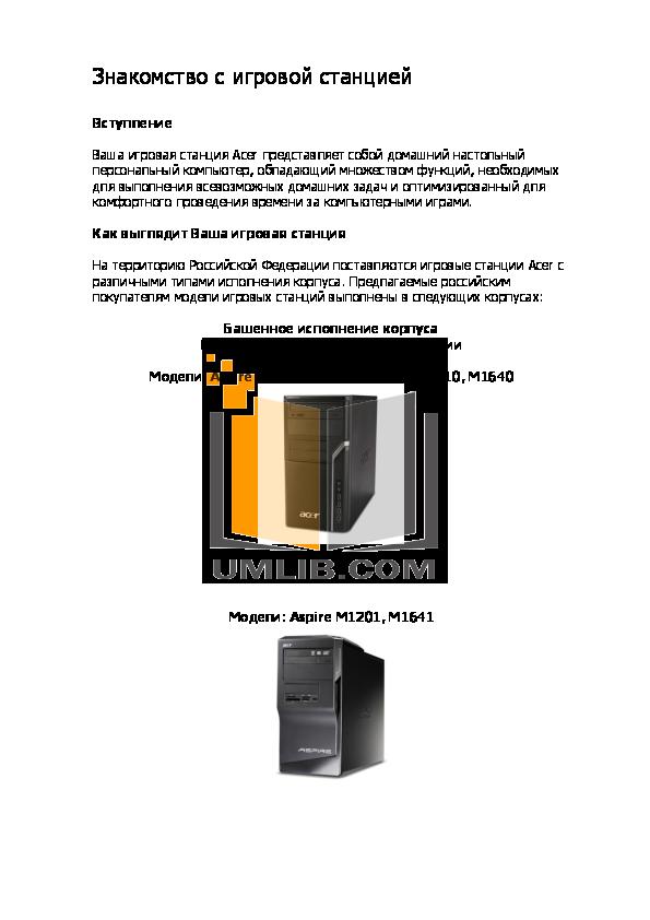 Acer Desktop Revo RL100 pdf page preview