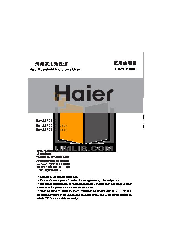 pdf for Haier Microwave MA-2270EGC manual