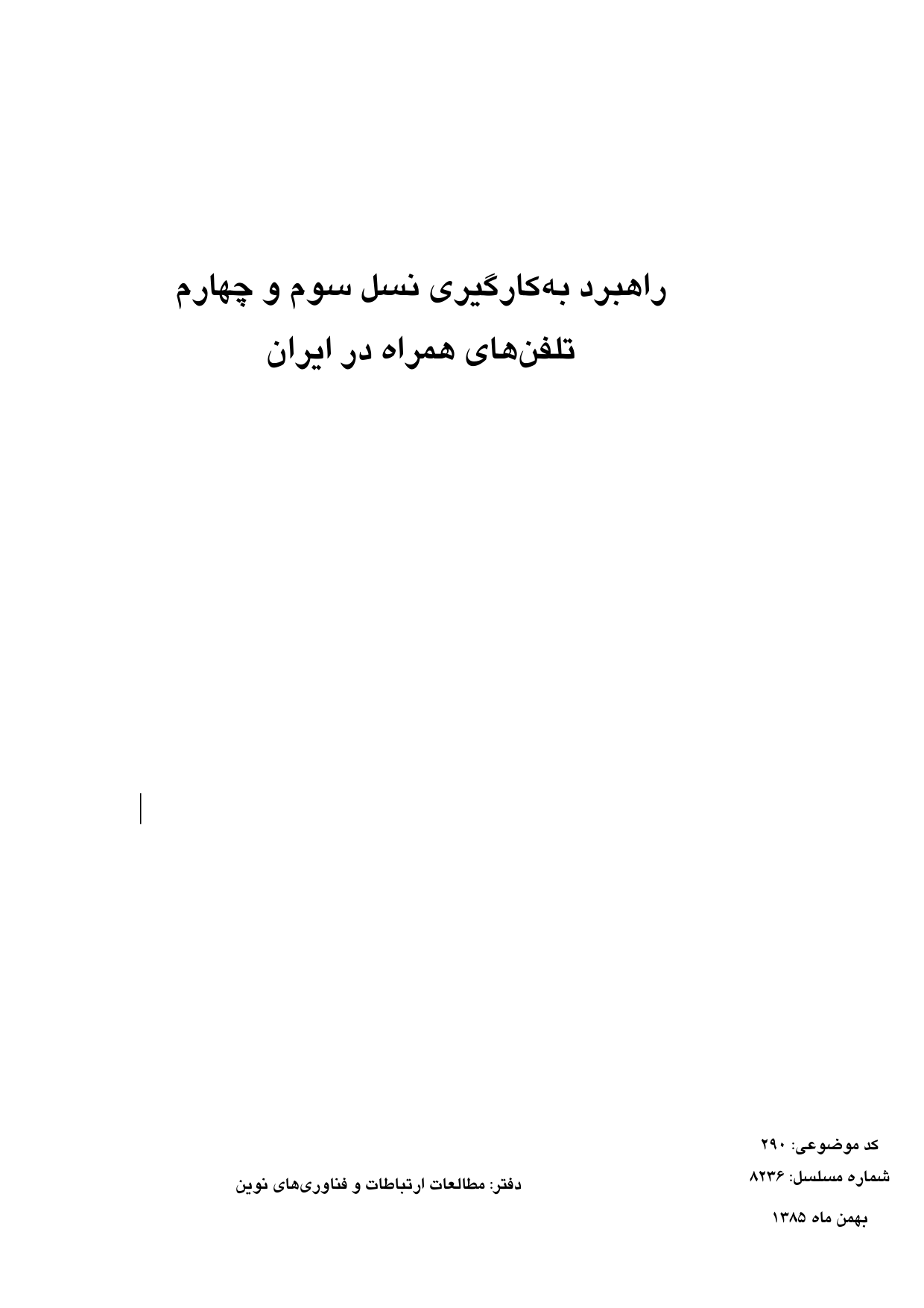 pdf for Samsung Cell Phone SCH-E159 manual