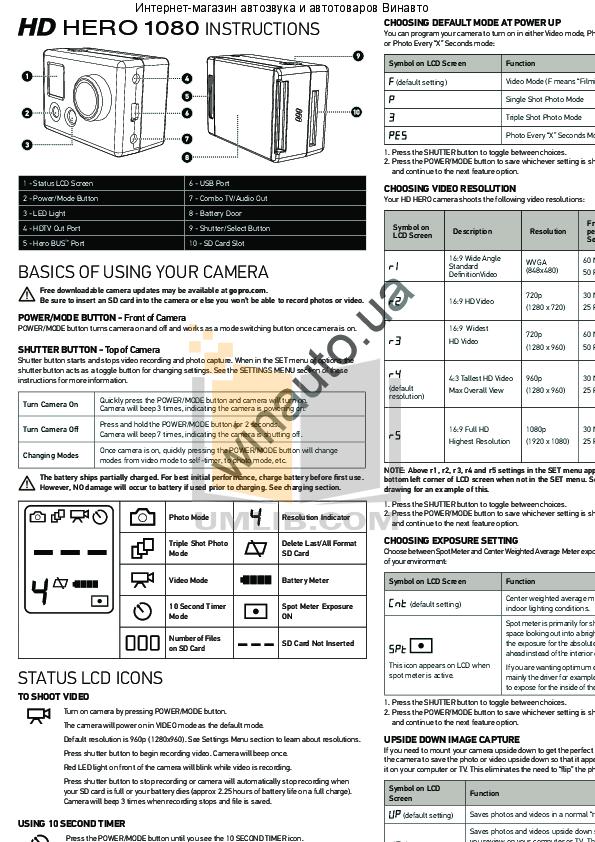 gopro hero2 manual various owner manual guide u2022 rh lovingme1st com gopro hero 2 manual pdf download gopro hero 2 manual castellano