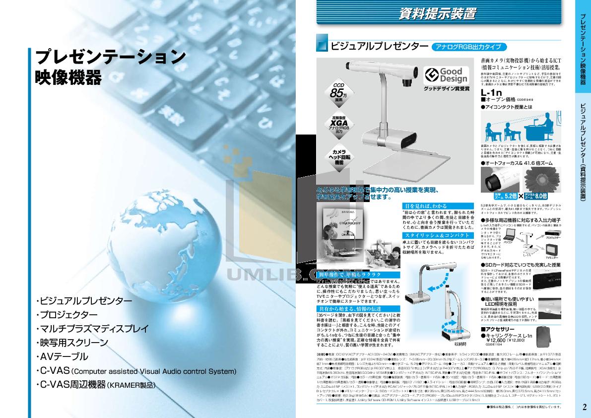 Elmo Security Camera TND4104X pdf page preview