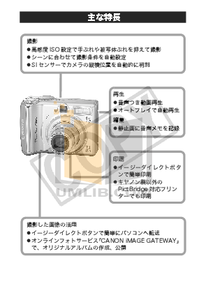 Canon Digital Camera Powershot A550 pdf page preview