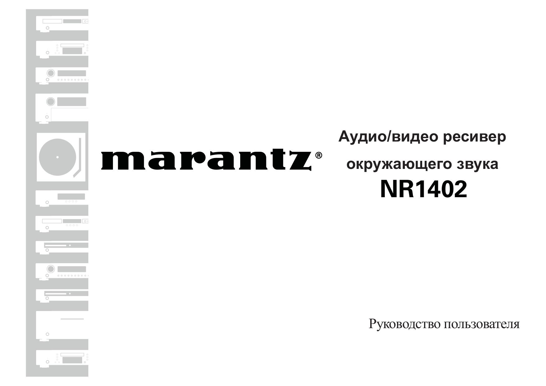 Marantz nr1402 owners manual array download free pdf for marantz nr1402 receiver manual rh umlib com fandeluxe Image collections