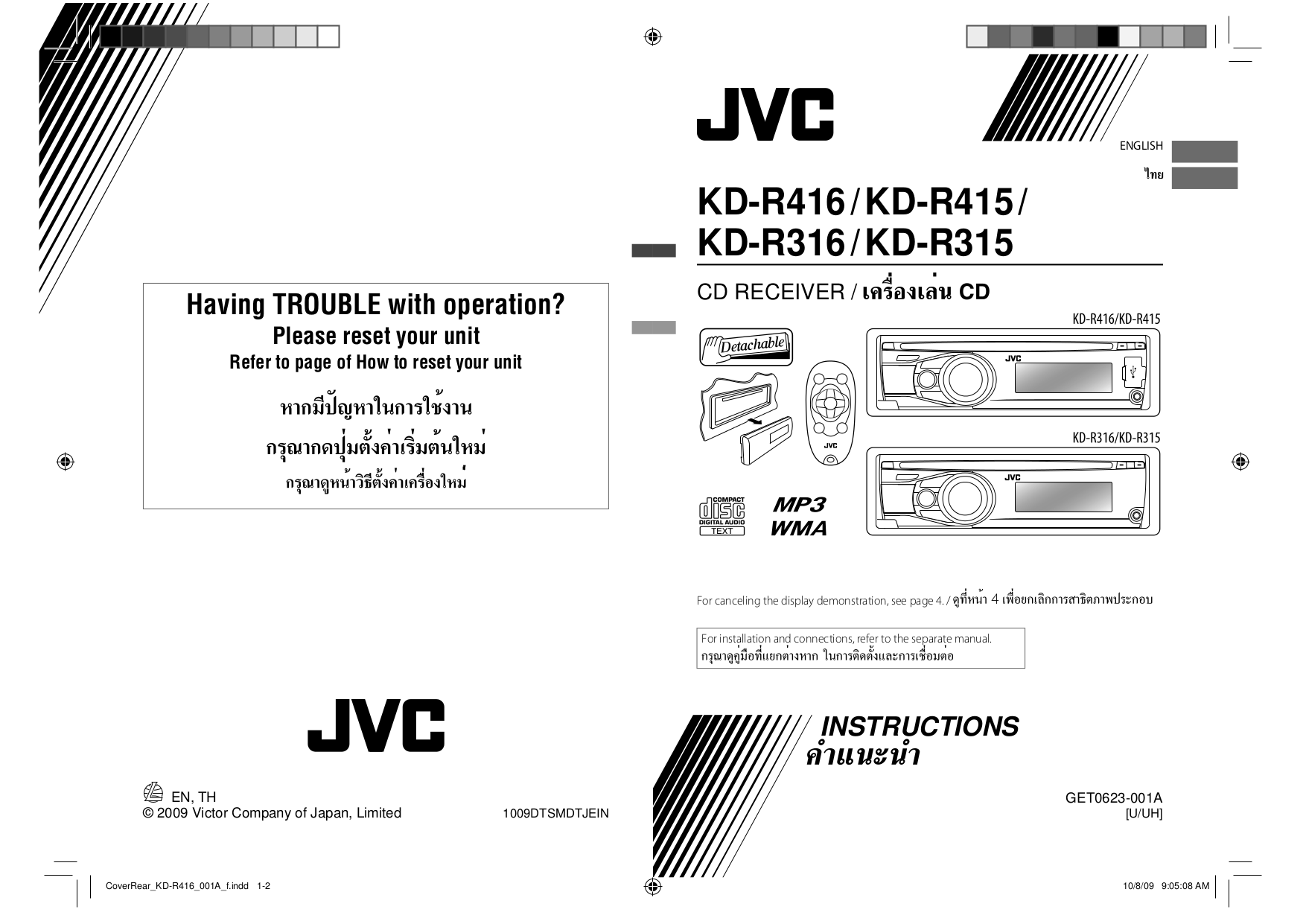 jvc kd r416 wiring diagram   26 wiring diagram images