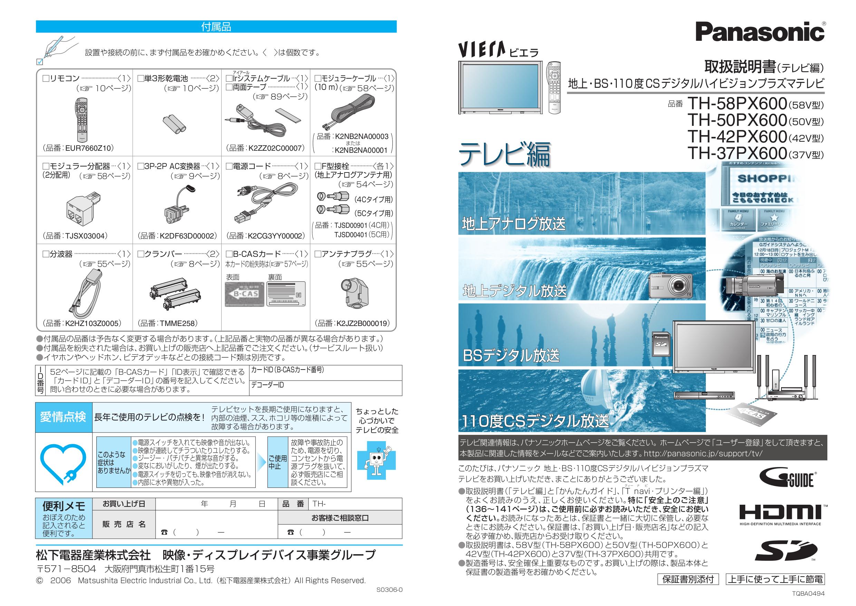 Download free pdf for Panasonic Viera TH-42PX600 TV manual