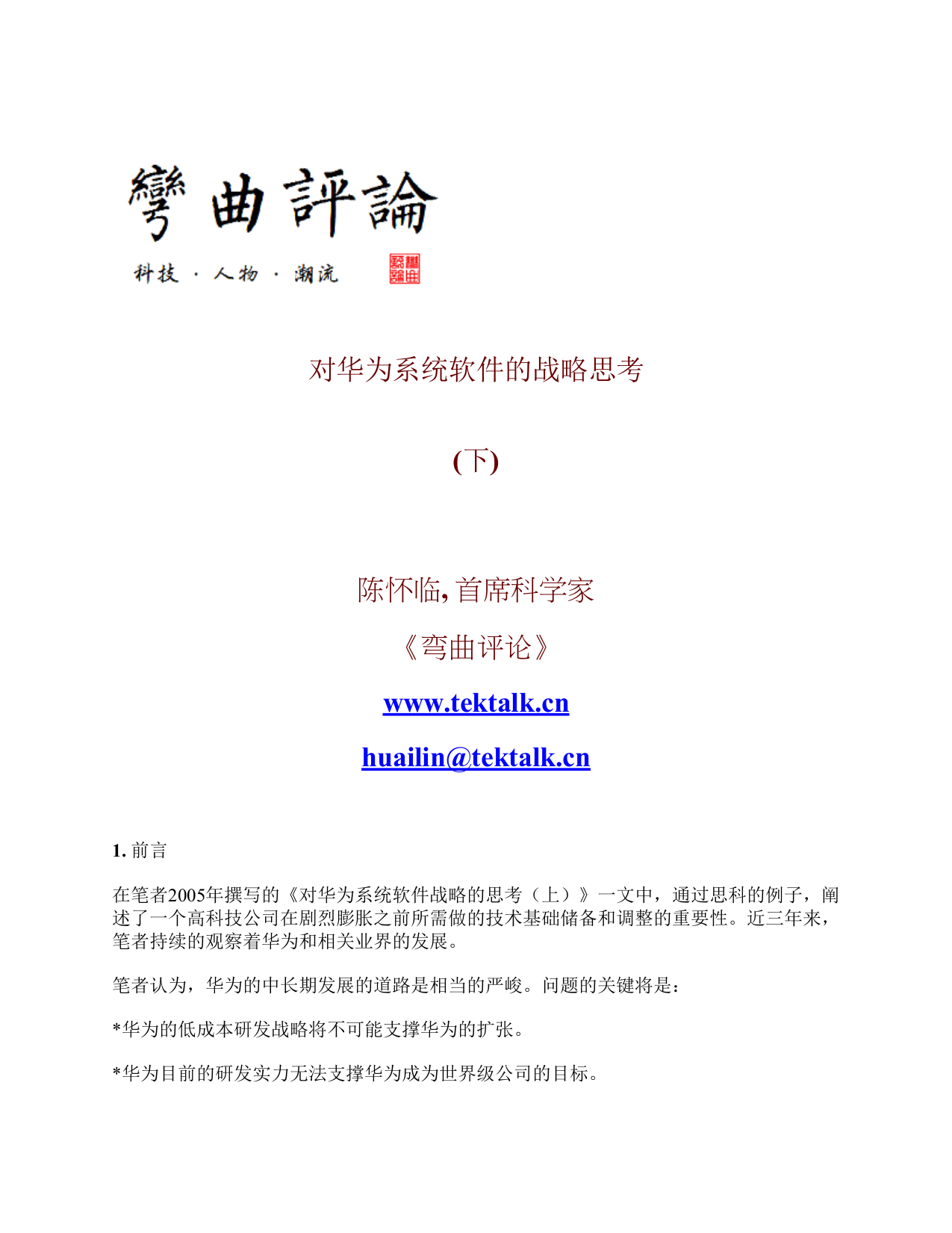 pdf for Huawei Wireless Router Quidway NE5000E manual