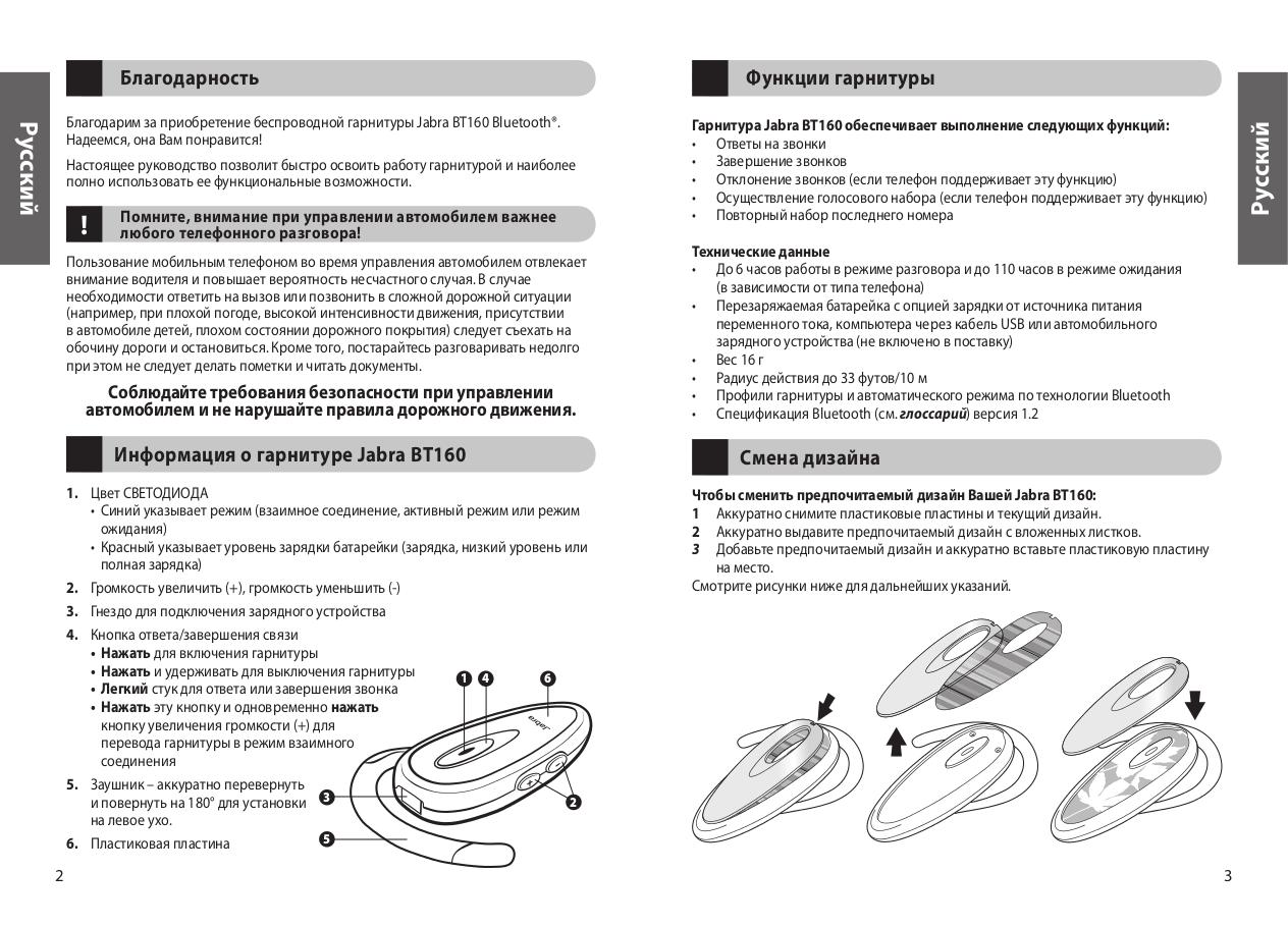pdf manual for jabra headset bt160 rh umlib com Jabra Cruiser Manual Jabra Bluetooth Manual