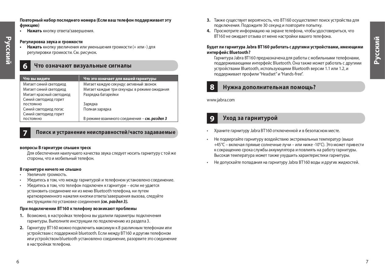 pdf manual for jabra headset bt160 rh umlib com Jabra Bluetooth Manual Jabra HFS001 User Manual