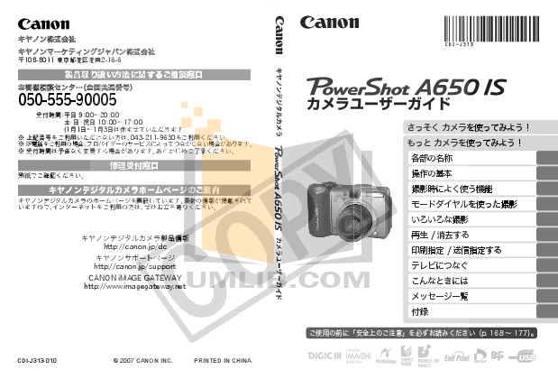 pdf for Canon Digital Camera Powershot A650 IS manual