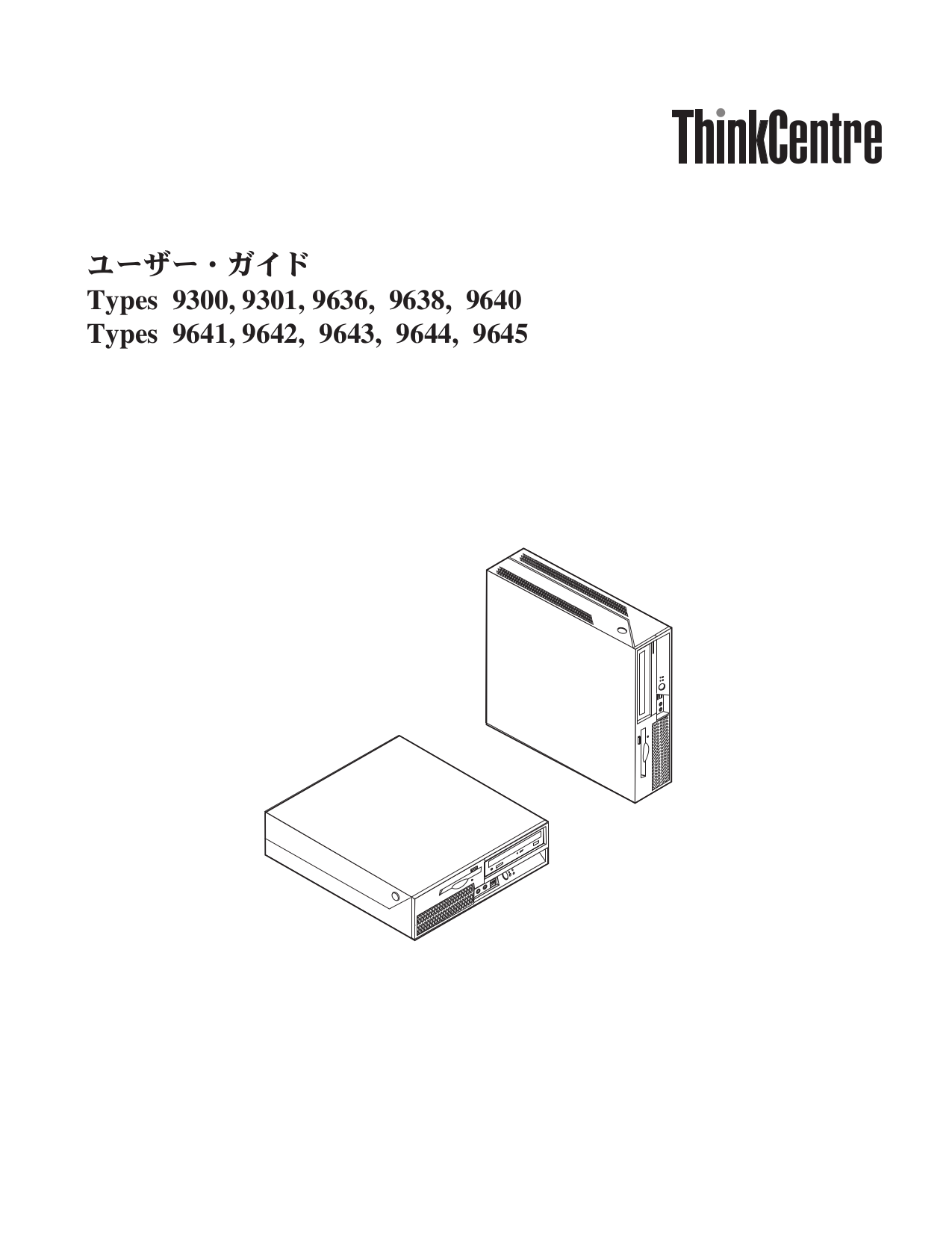 Lenovo Desktop ThinkCentre A55 9638 pdf page preview
