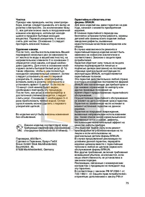 Braun Other MultiGourmet FS10 Steamers pdf page preview