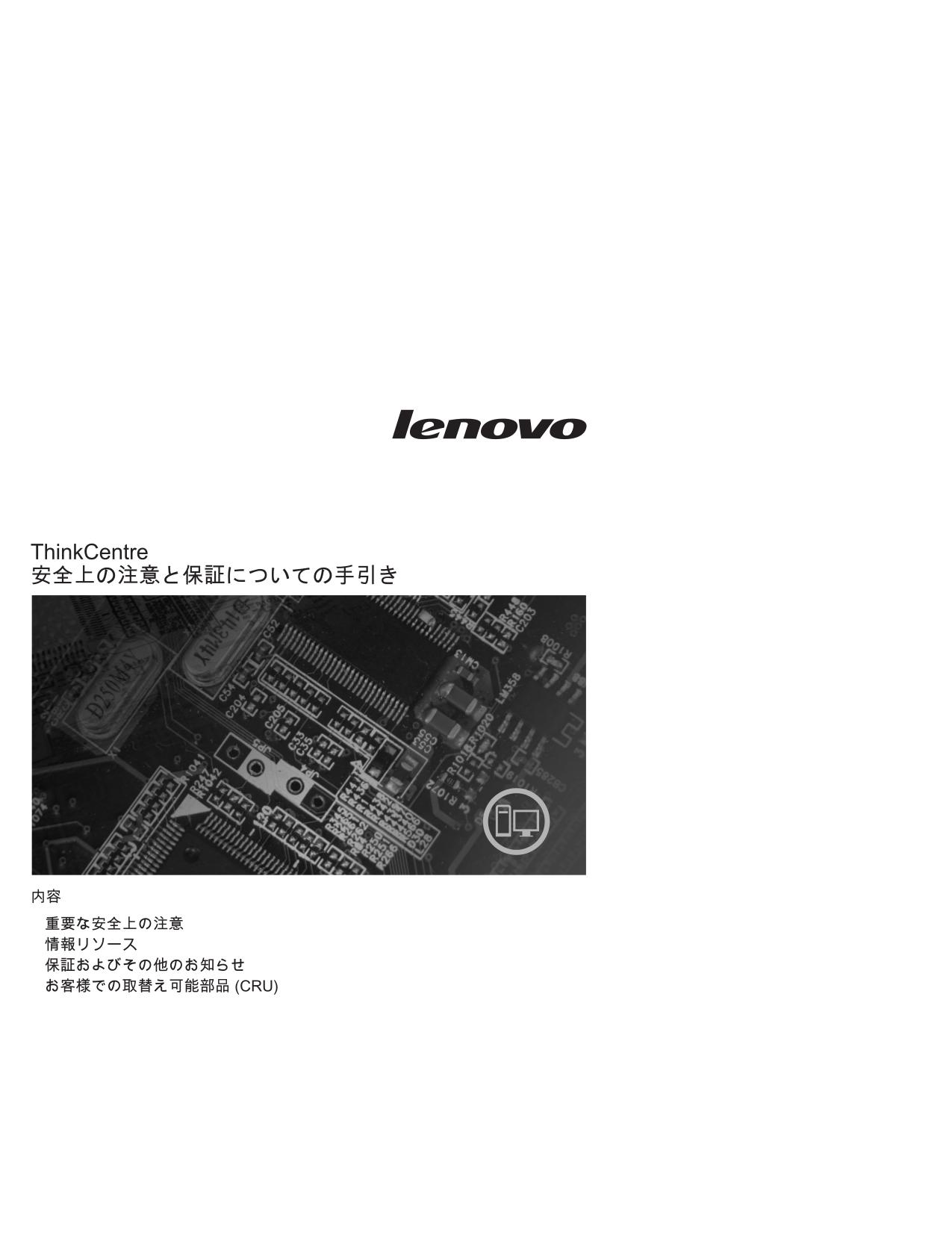 pdf for Lenovo Desktop ThinkCentre A61 9159 manual