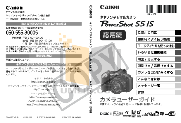 pdf for Canon Digital Camera Powershot S5 IS manual