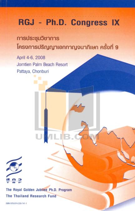 pdf for Franklin PDA XBT-2058 manual