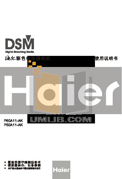 pdf for Haier TV P50A11-AK manual